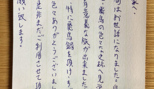 香港から社会科の先生が宿泊/2017.7