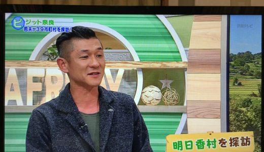 奈良テレビ「ならフライデー9」/2017.9