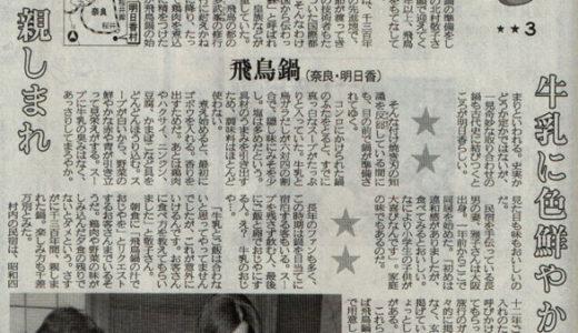 産経新聞・驚異のご当地鍋料理/2005.2