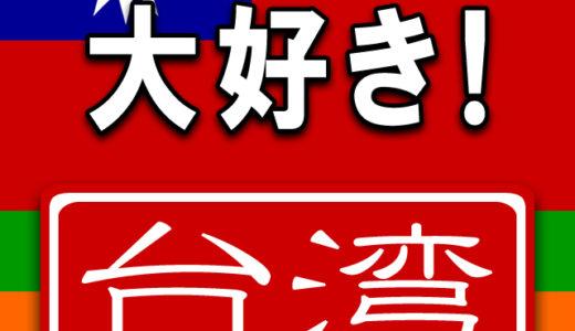 大好き!台湾モバイル iモード