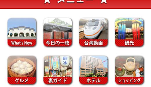 Androidアプリ 「大好き!台湾sp」 docomoスマートフォンリリース